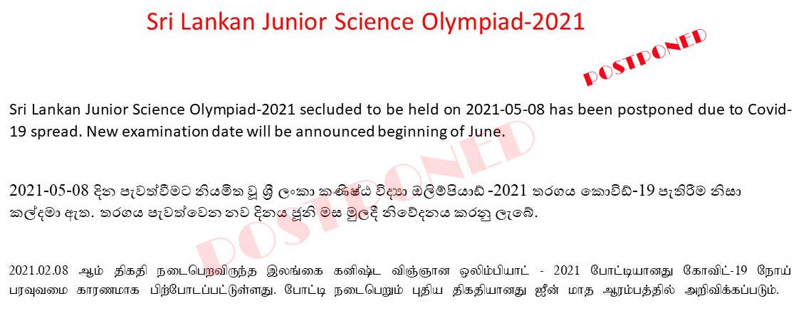 sljso_notice_2021_april-postponed